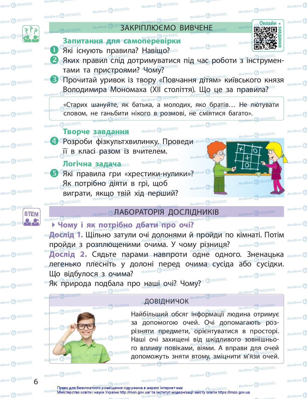 Підручники Я досліджую світ 3 клас сторінка 6