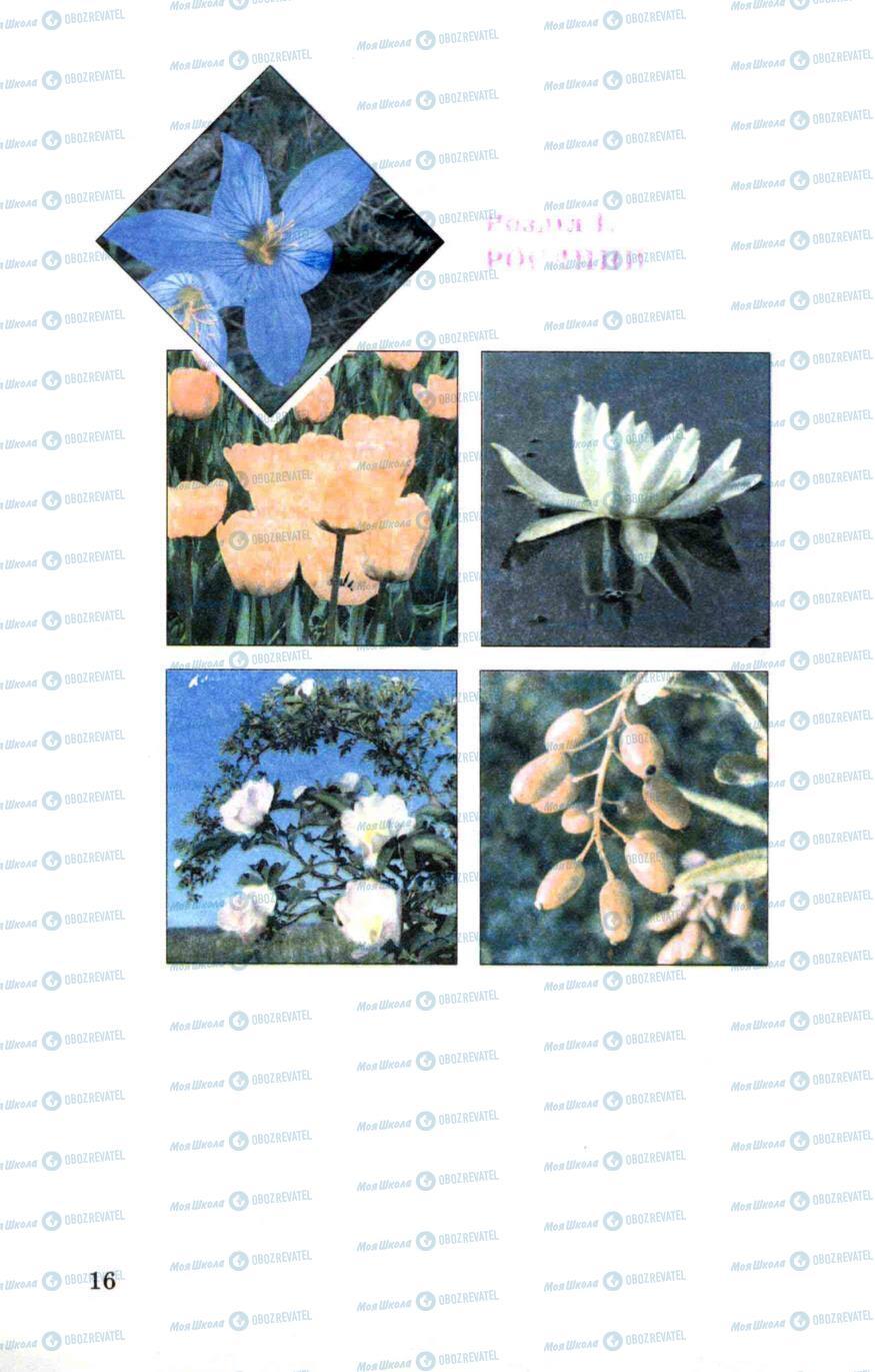 Підручники Біологія 7 клас сторінка 16
