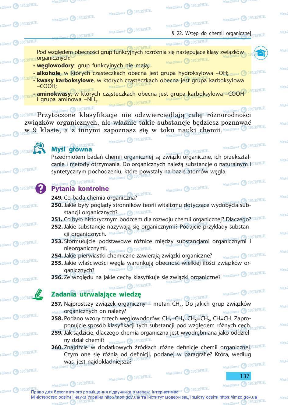 Підручники Хімія 9 клас сторінка 137