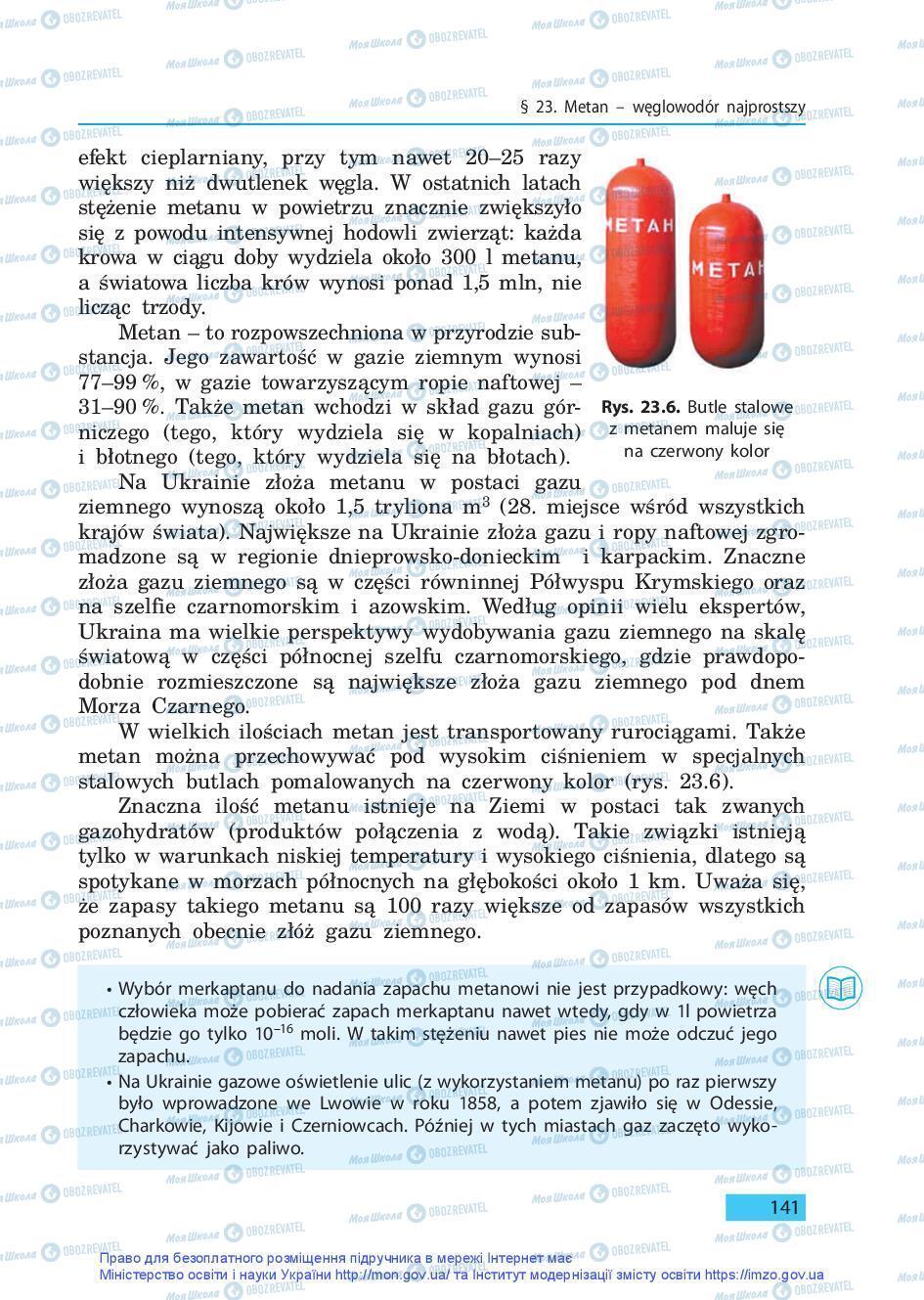 Підручники Хімія 9 клас сторінка 141