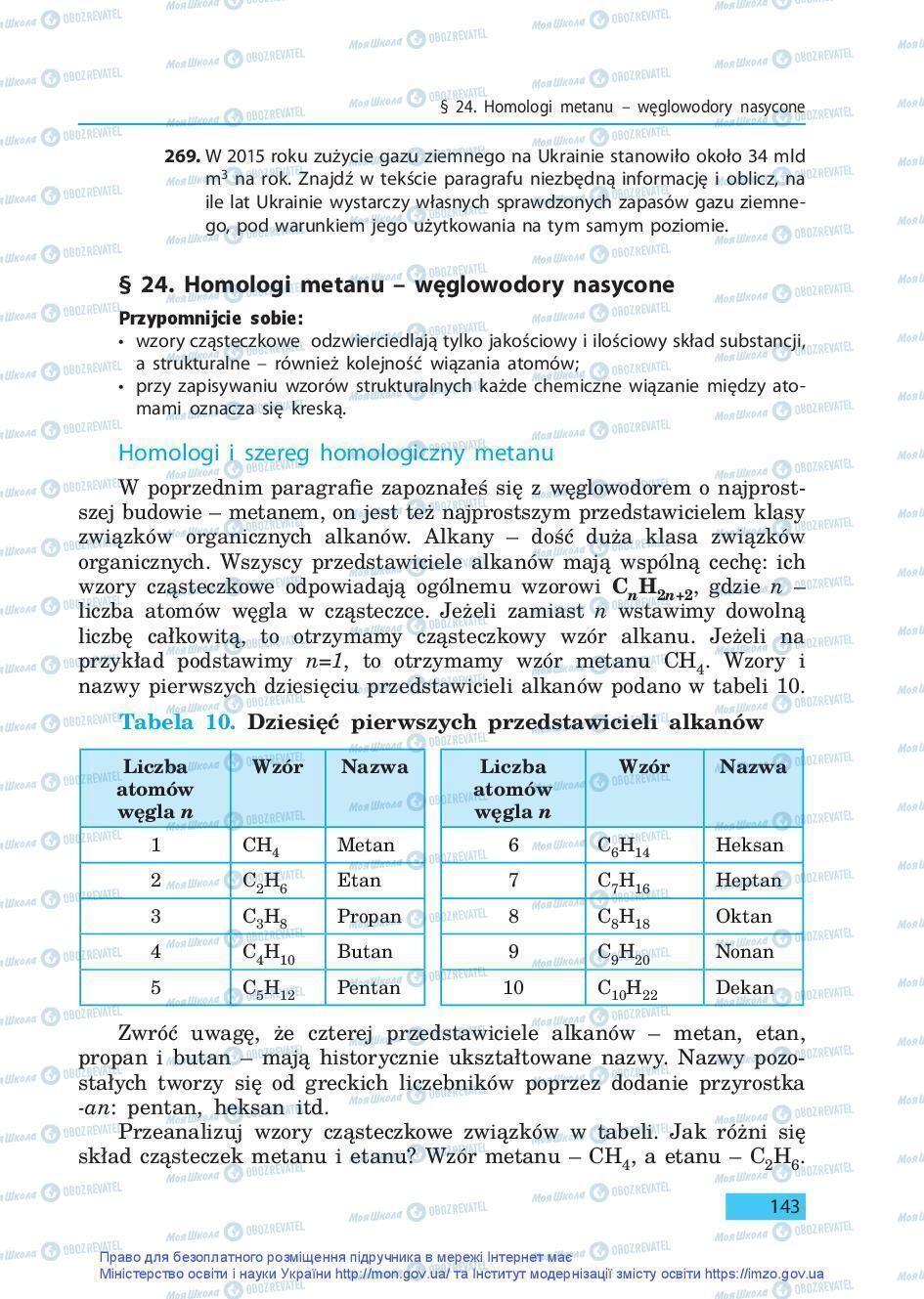 Підручники Хімія 9 клас сторінка 143