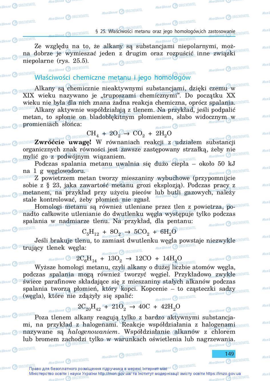 Підручники Хімія 9 клас сторінка 149