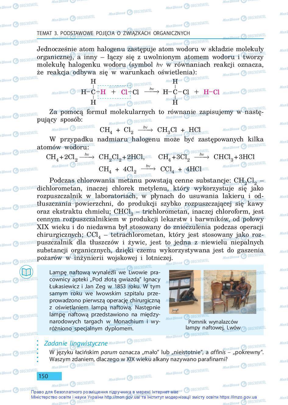 Підручники Хімія 9 клас сторінка 150