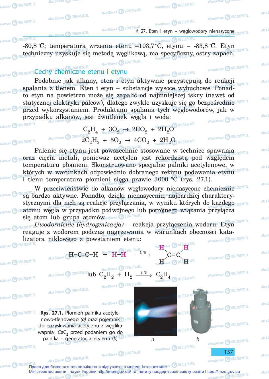 Підручники Хімія 9 клас сторінка 157