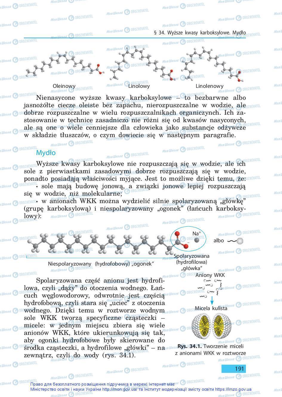Підручники Хімія 9 клас сторінка 191