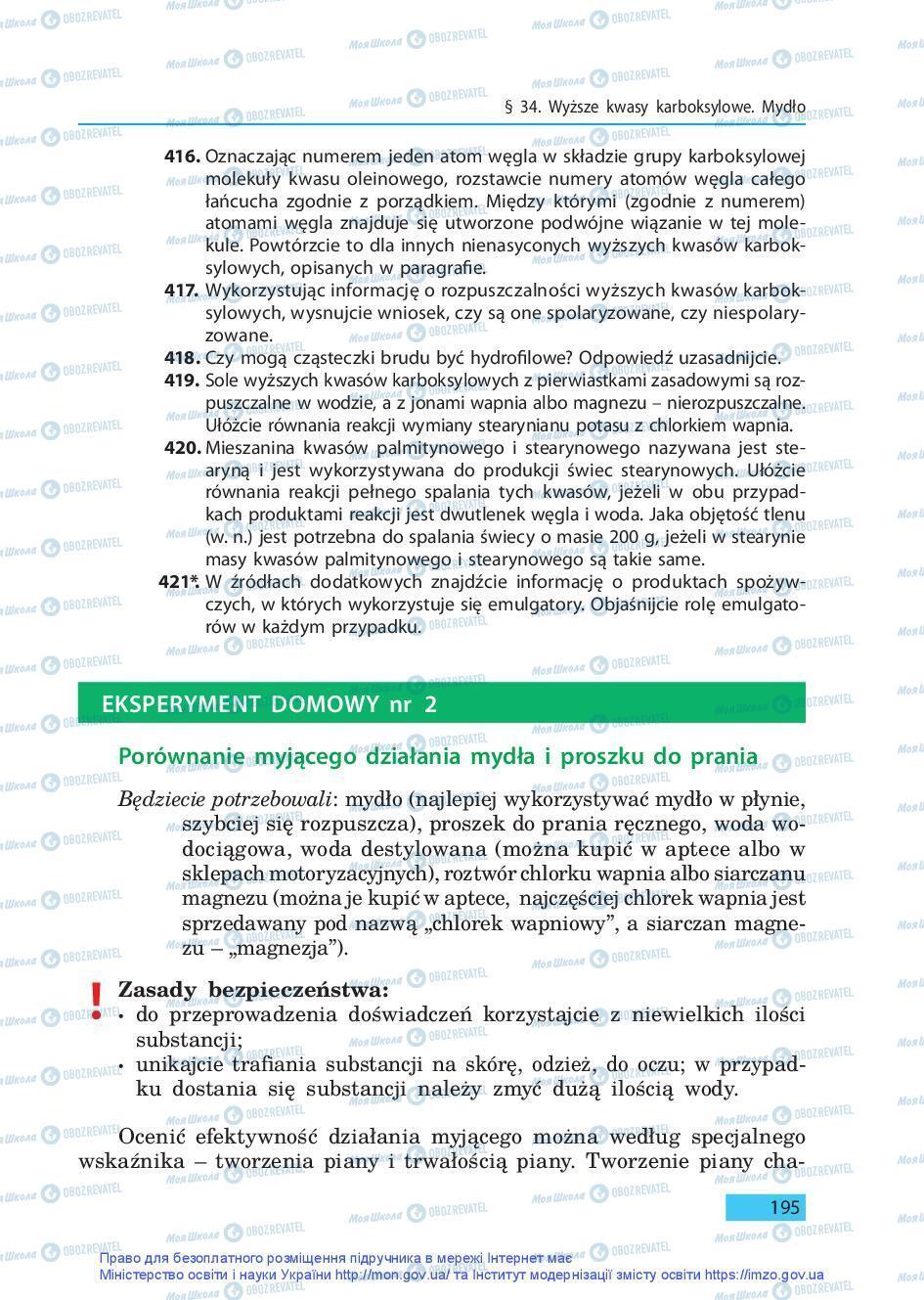 Підручники Хімія 9 клас сторінка 195
