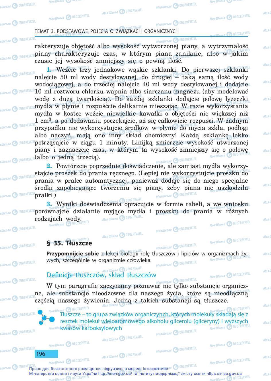 Підручники Хімія 9 клас сторінка 196