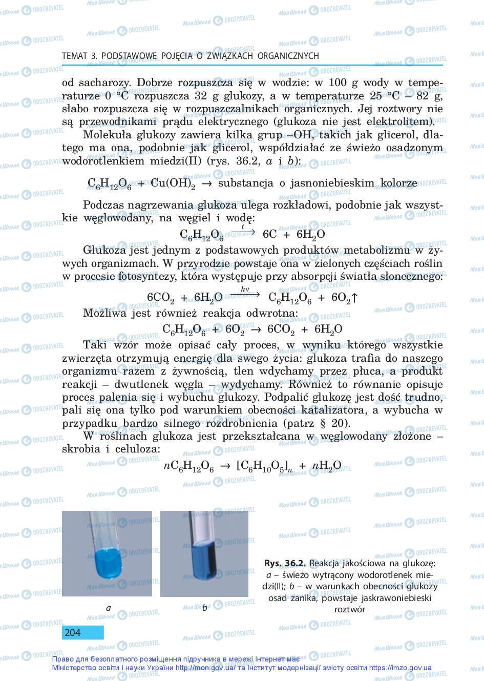 Підручники Хімія 9 клас сторінка 204