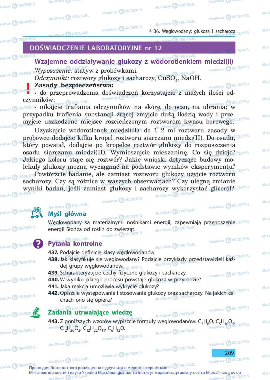 Підручники Хімія 9 клас сторінка 209