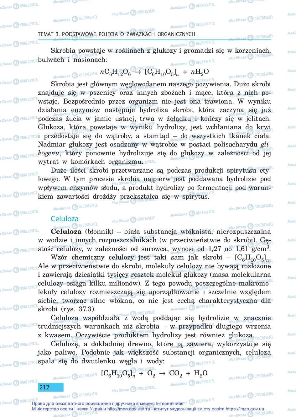 Підручники Хімія 9 клас сторінка 212