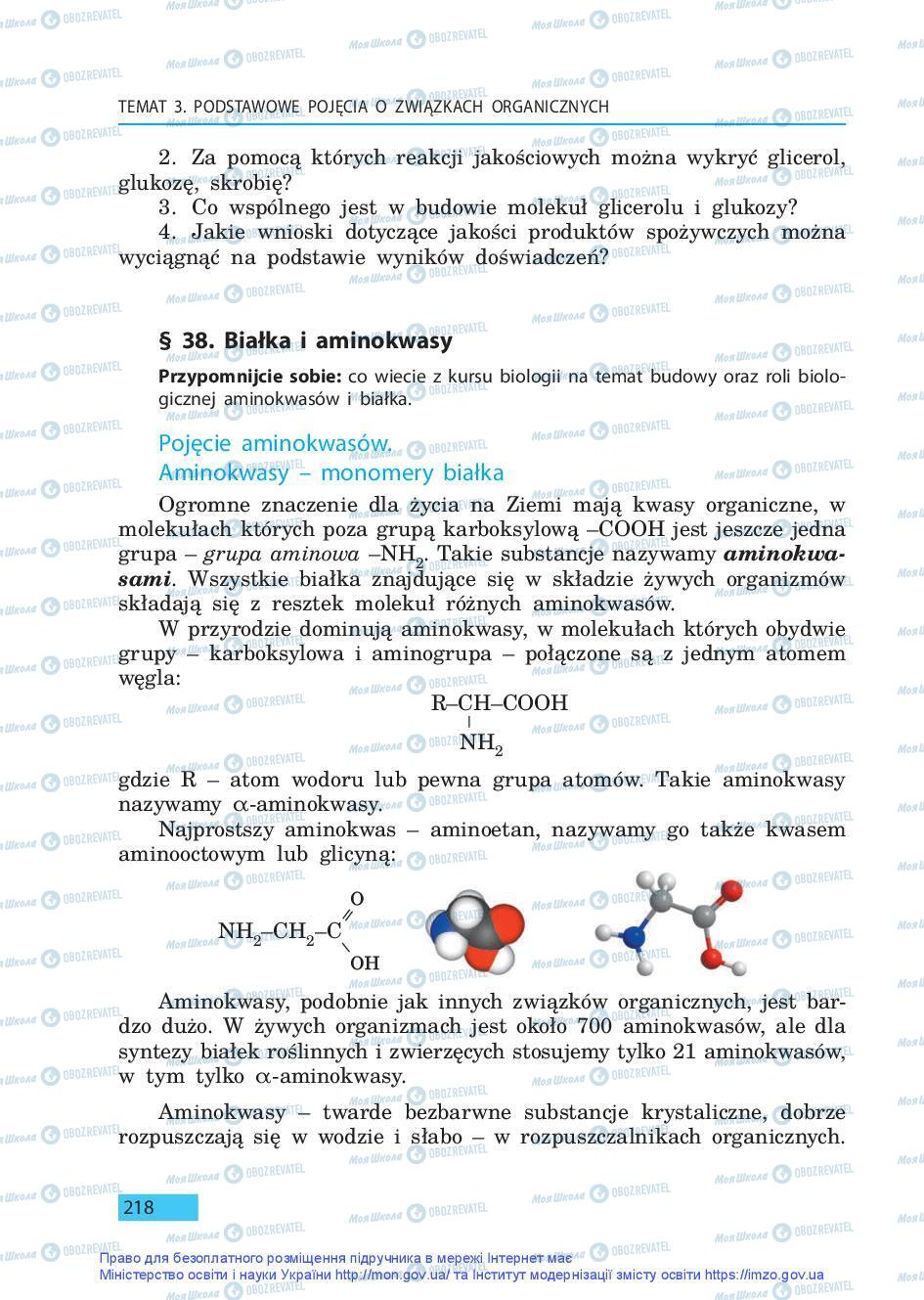 Підручники Хімія 9 клас сторінка 218