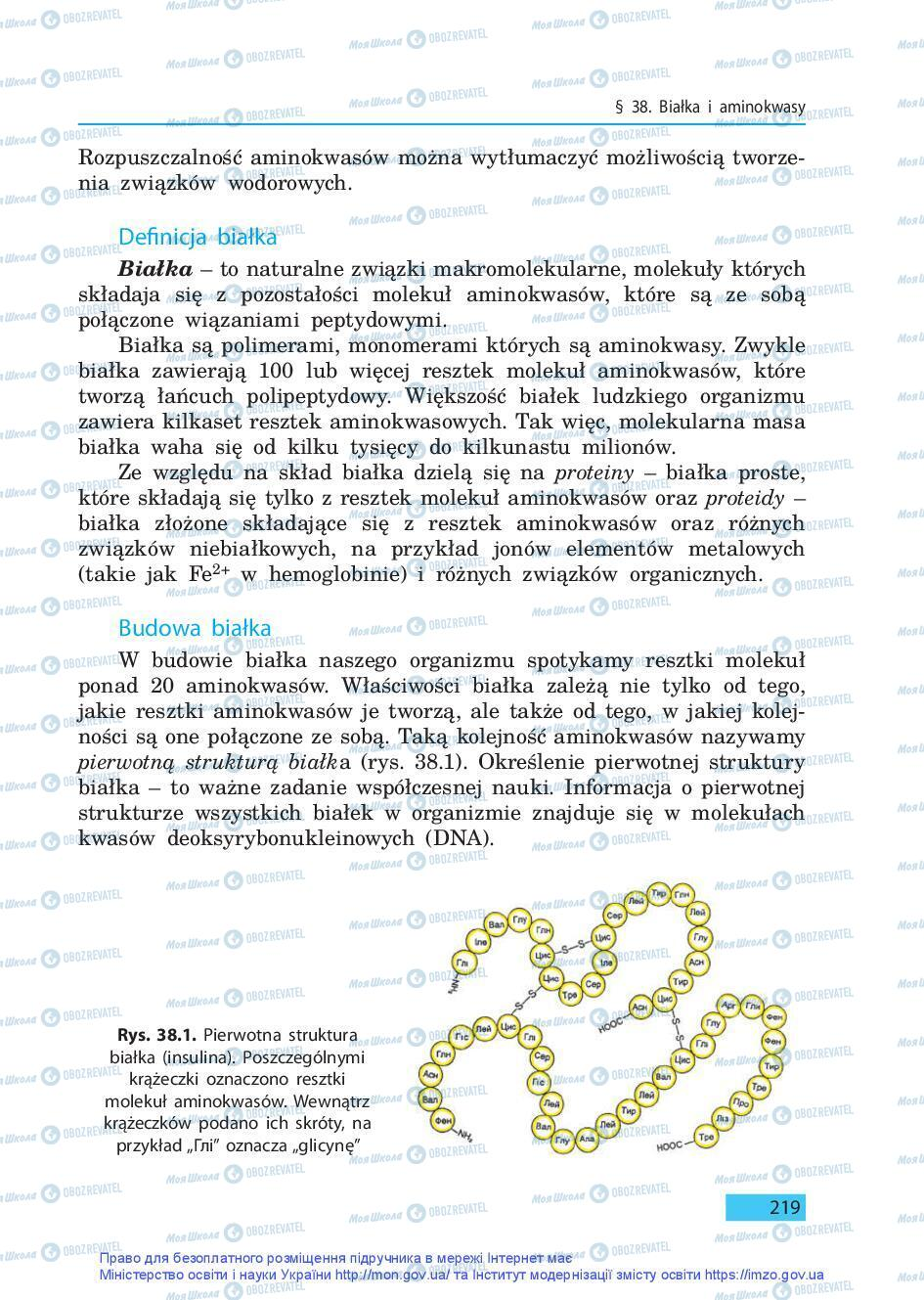 Підручники Хімія 9 клас сторінка 219