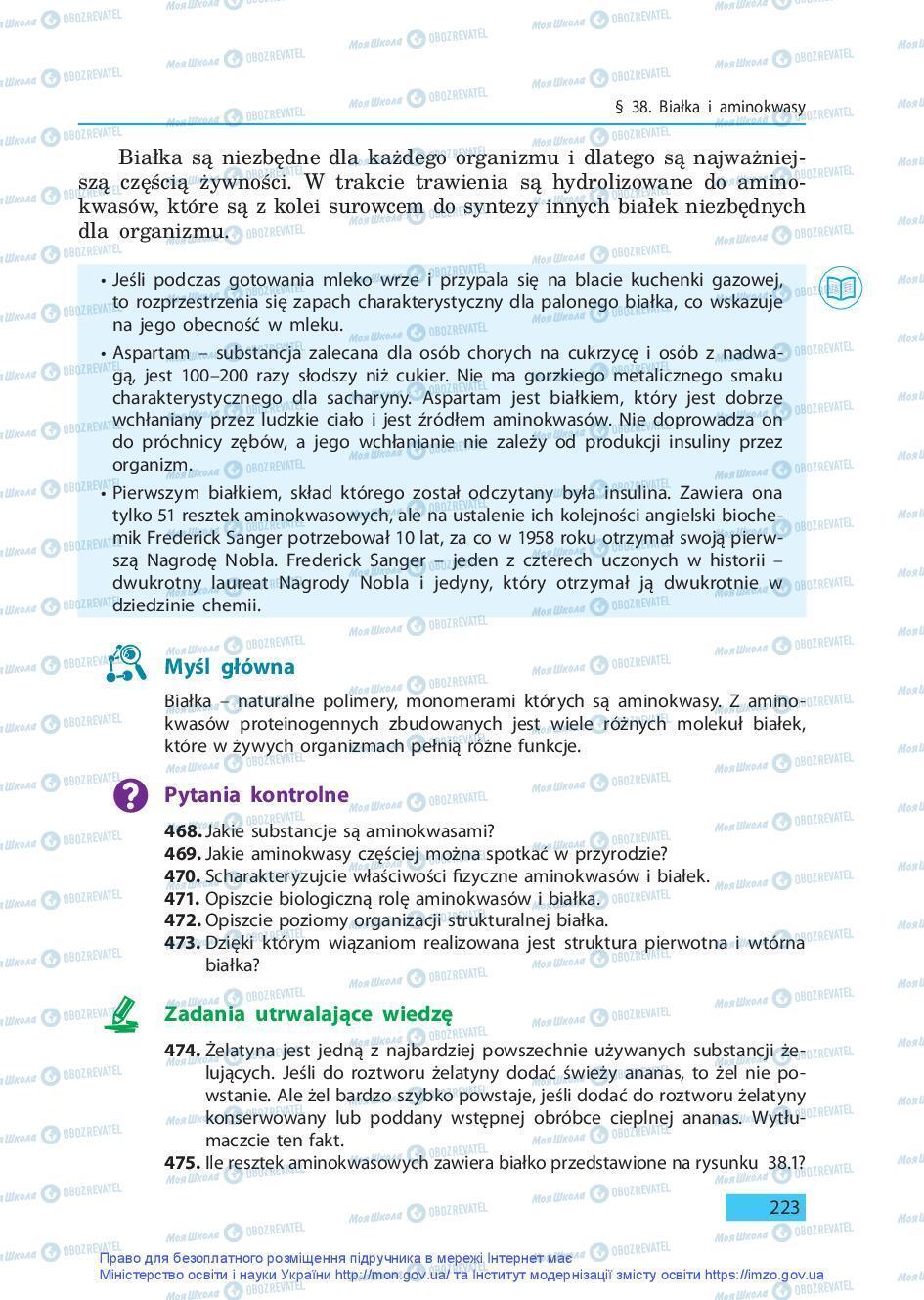 Підручники Хімія 9 клас сторінка 223