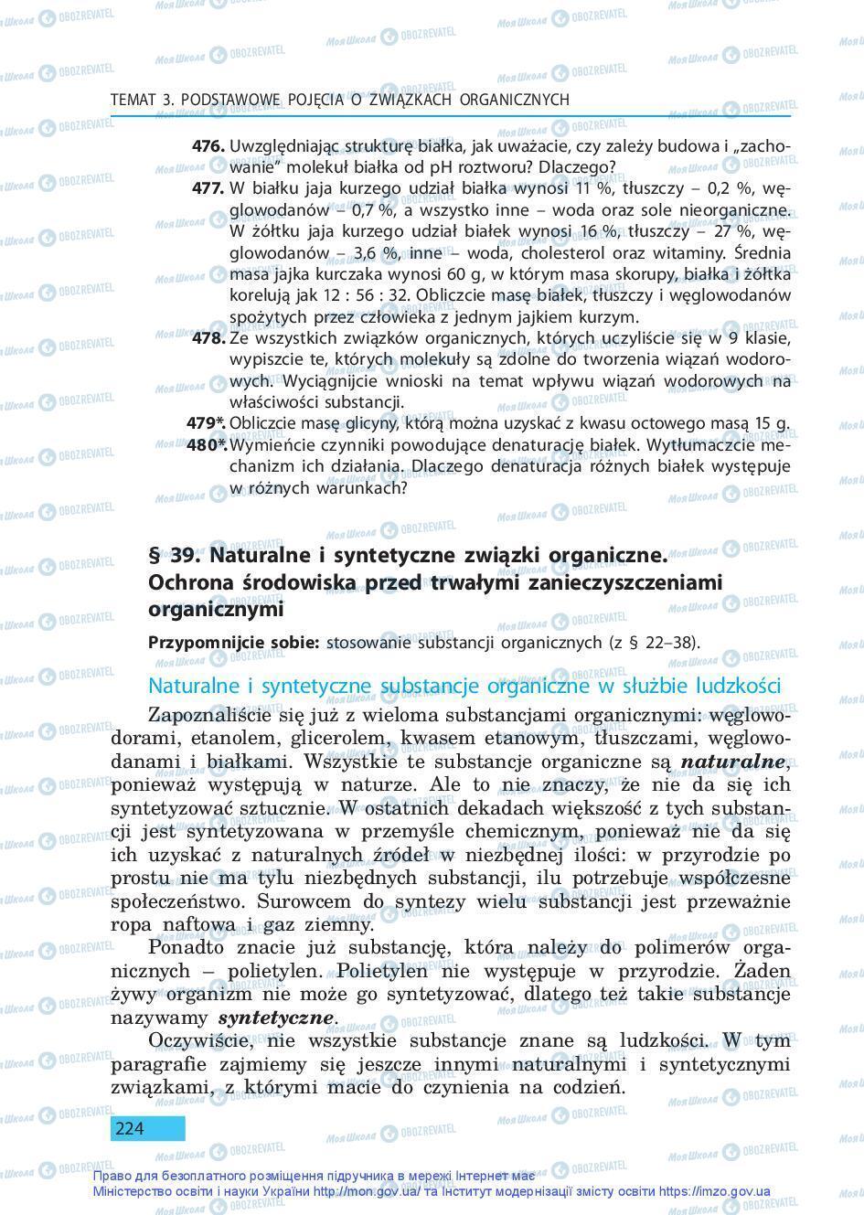 Підручники Хімія 9 клас сторінка 224