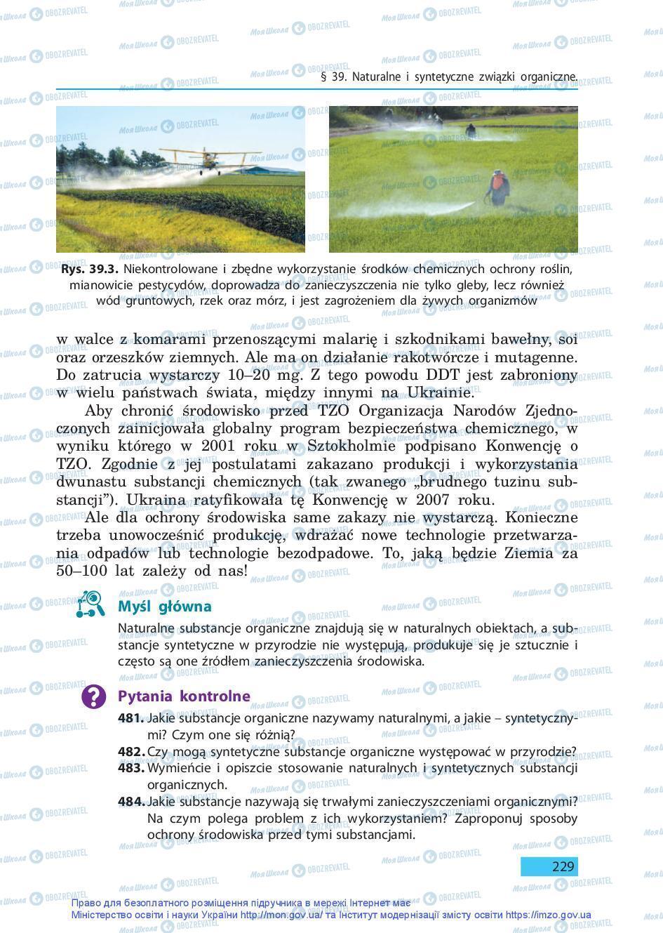 Підручники Хімія 9 клас сторінка 229