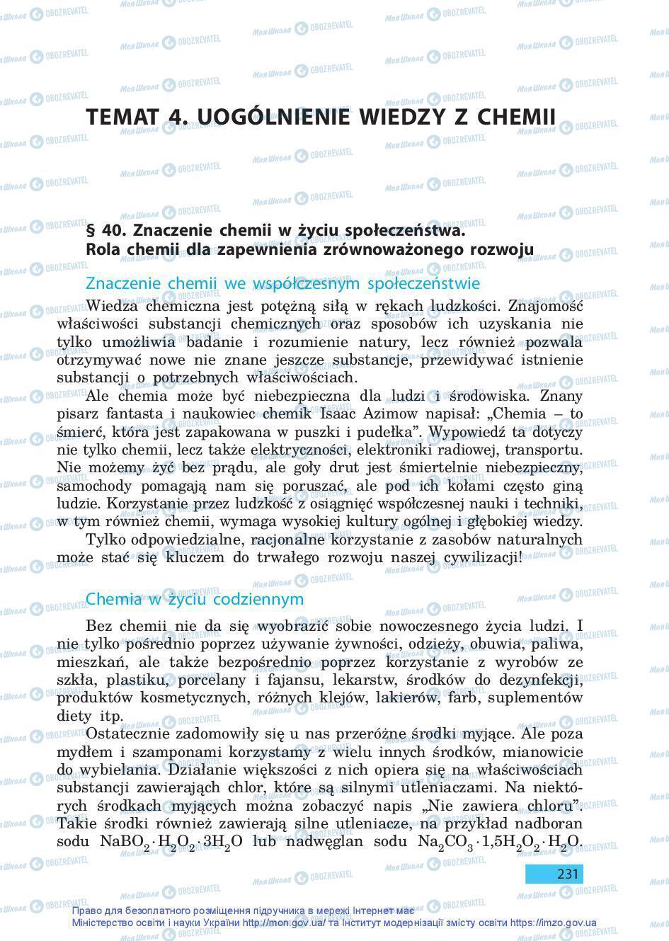 Учебники Химия 9 класс страница 231