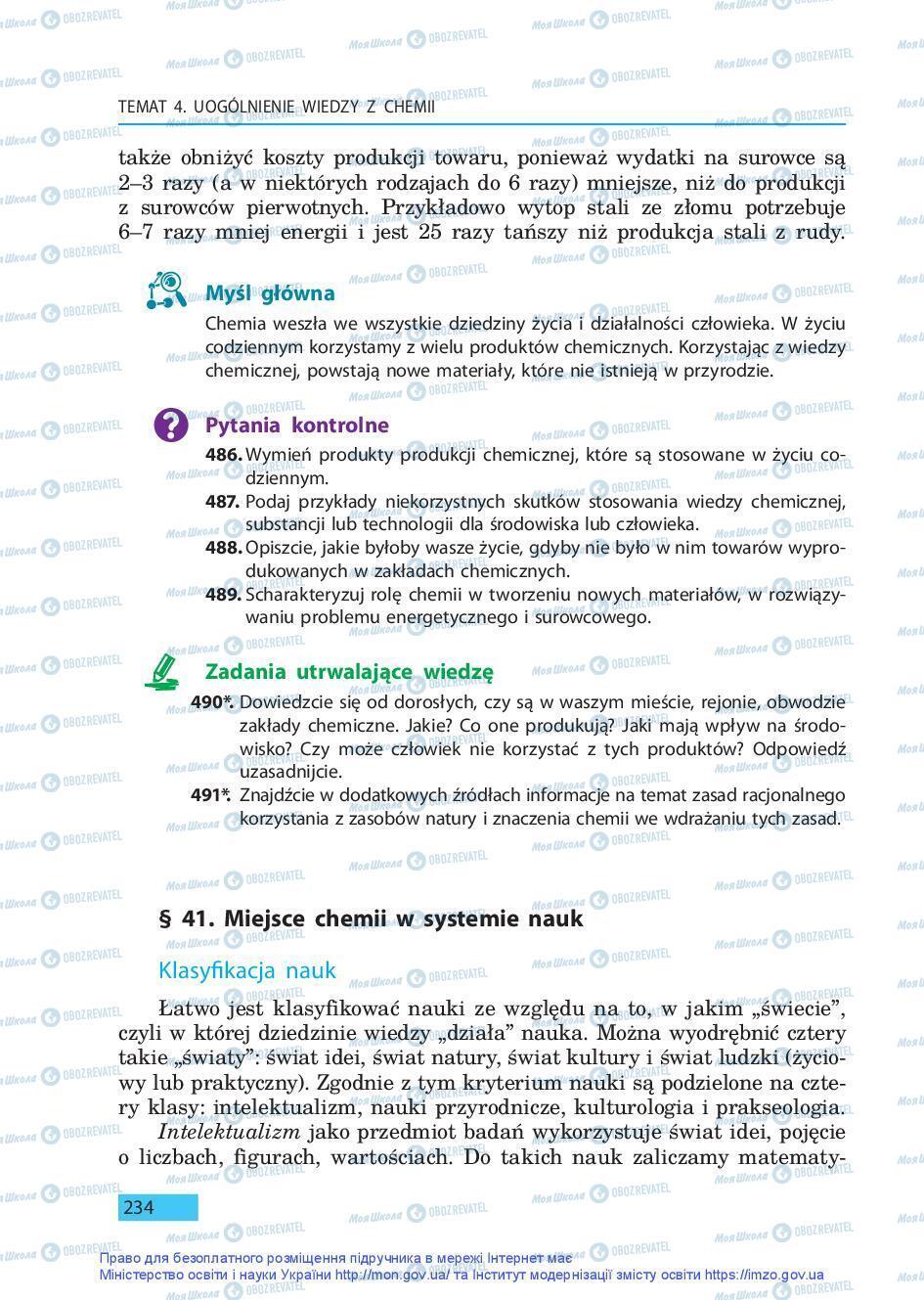 Підручники Хімія 9 клас сторінка 234