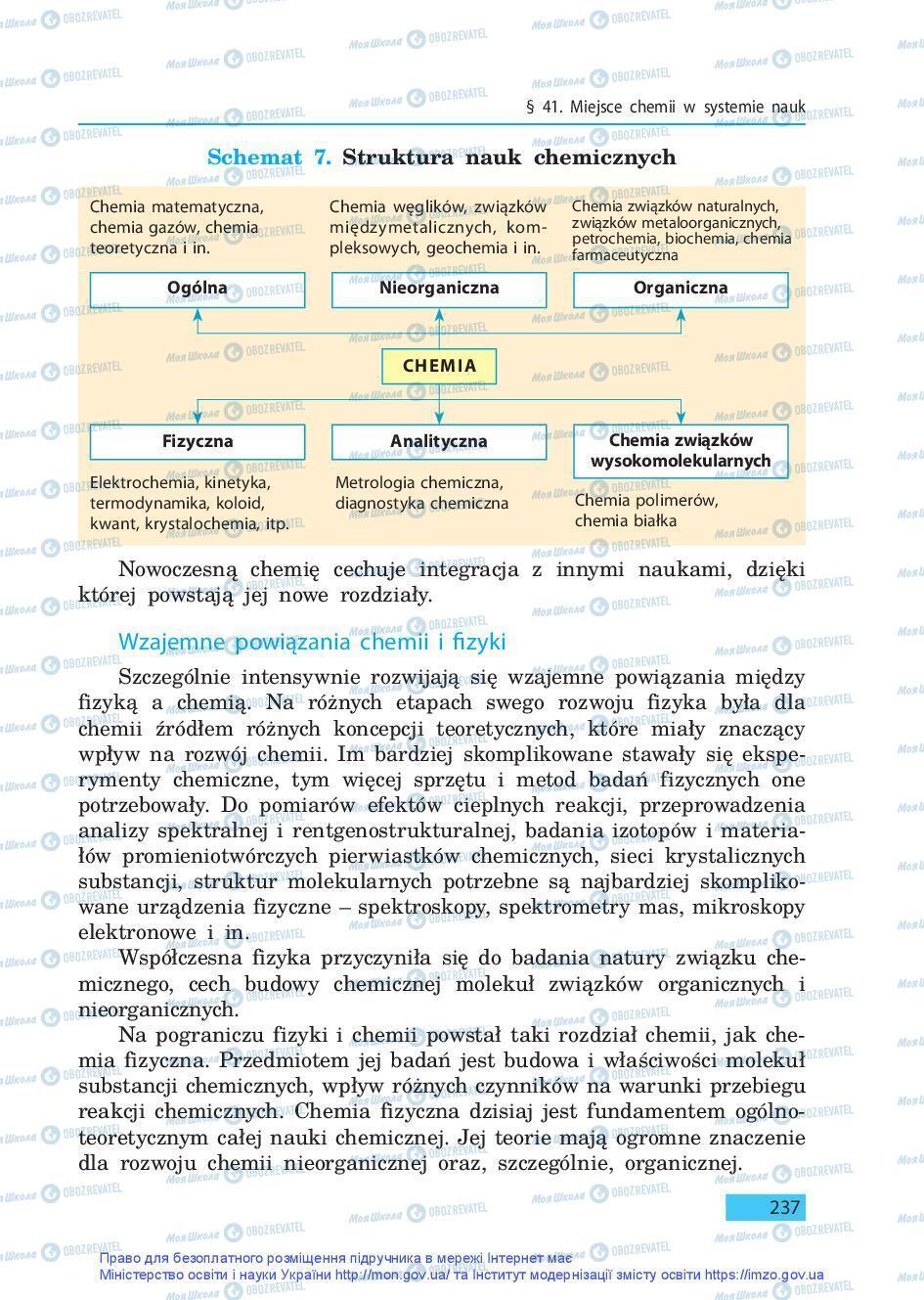 Підручники Хімія 9 клас сторінка 237