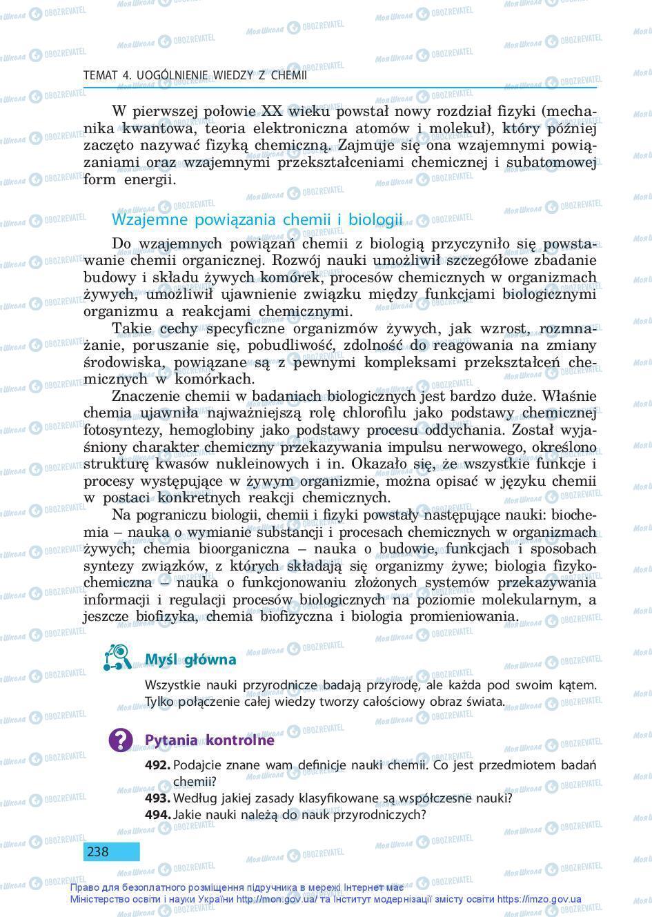 Підручники Хімія 9 клас сторінка 238