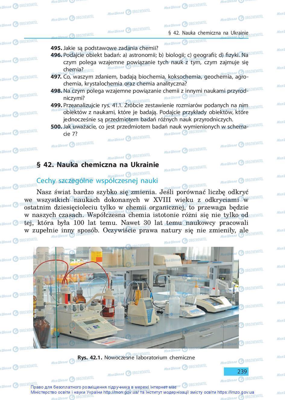 Учебники Химия 9 класс страница 239