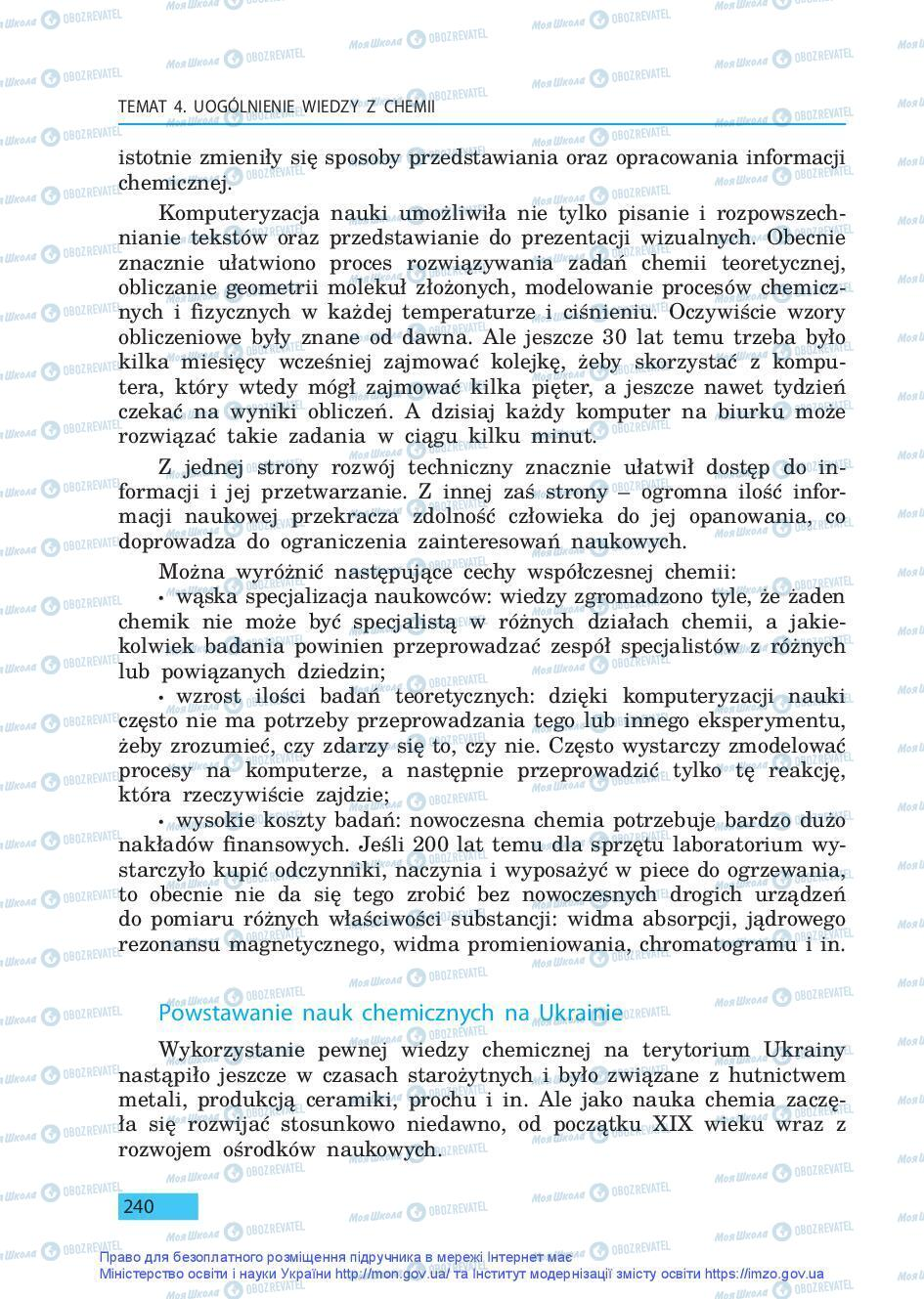 Учебники Химия 9 класс страница 240