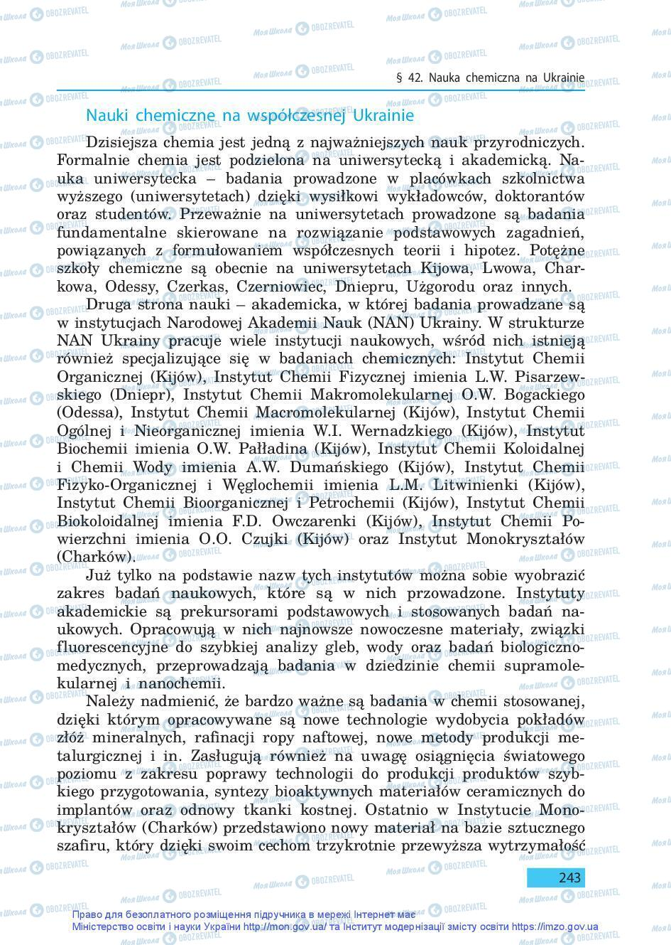 Учебники Химия 9 класс страница 243