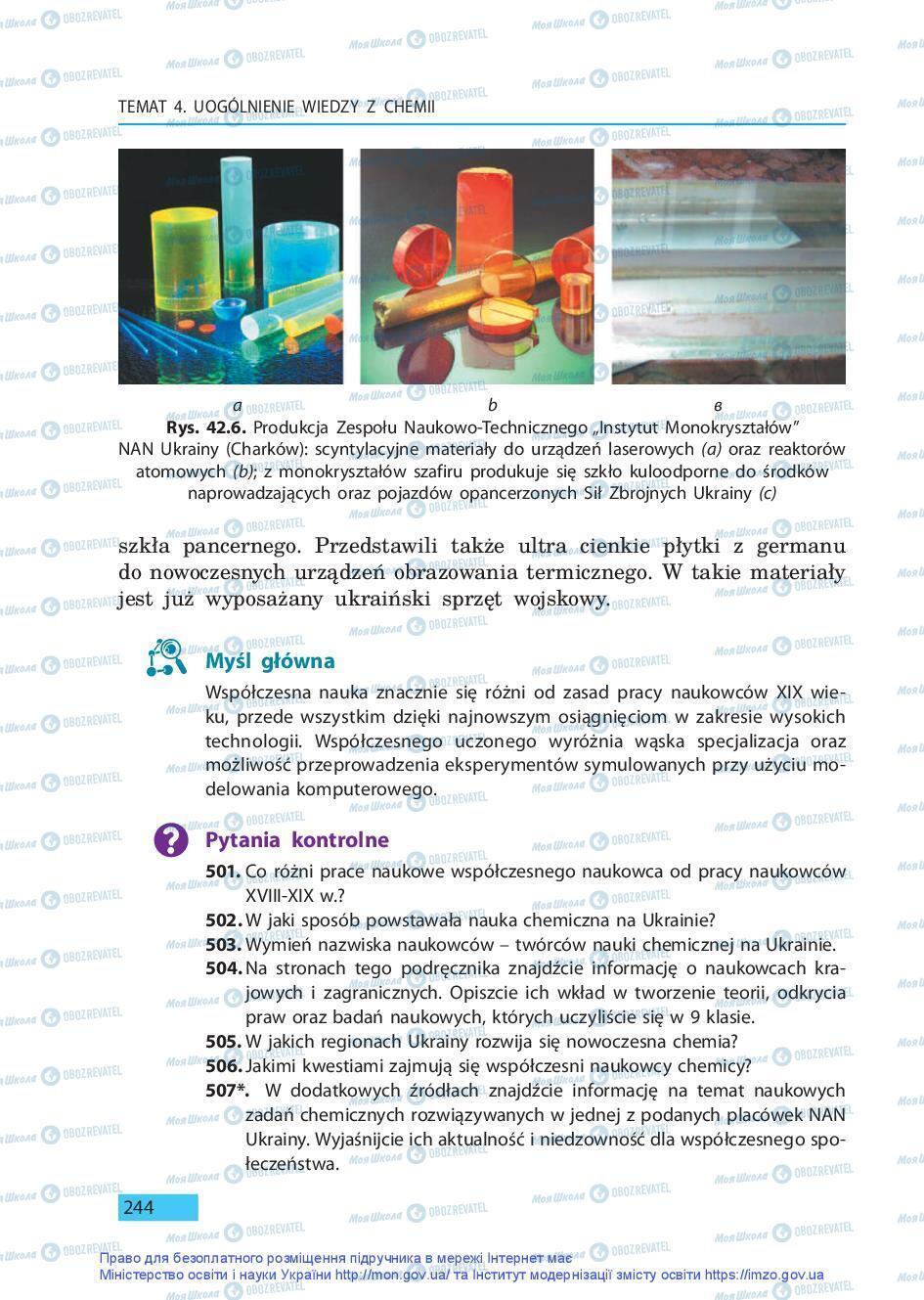 Учебники Химия 9 класс страница 244