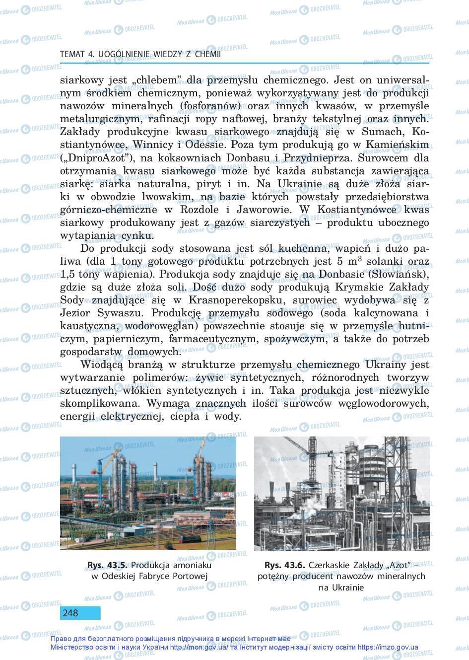 Учебники Химия 9 класс страница 248