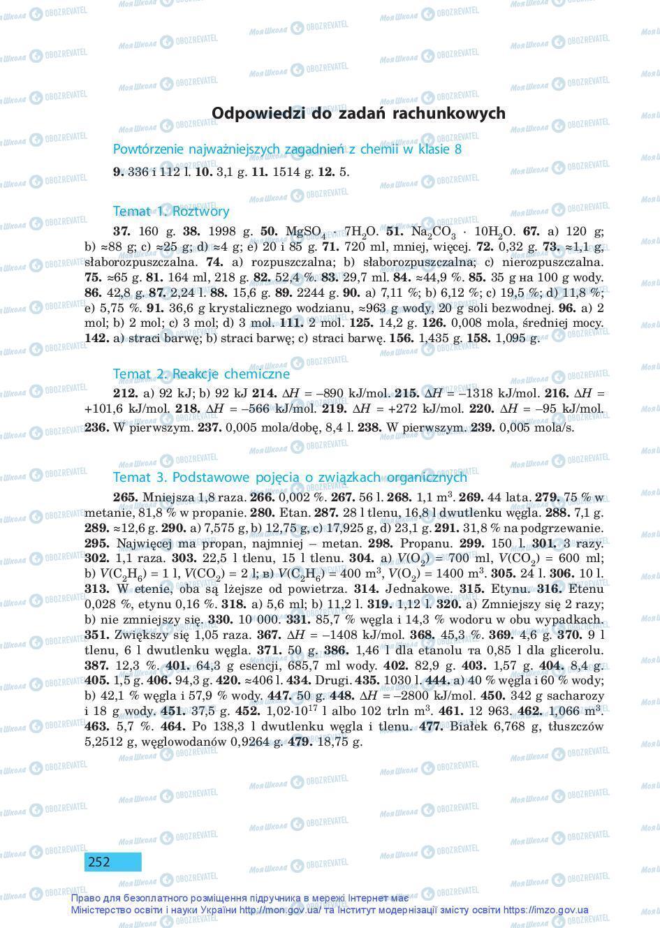 Підручники Хімія 9 клас сторінка 252