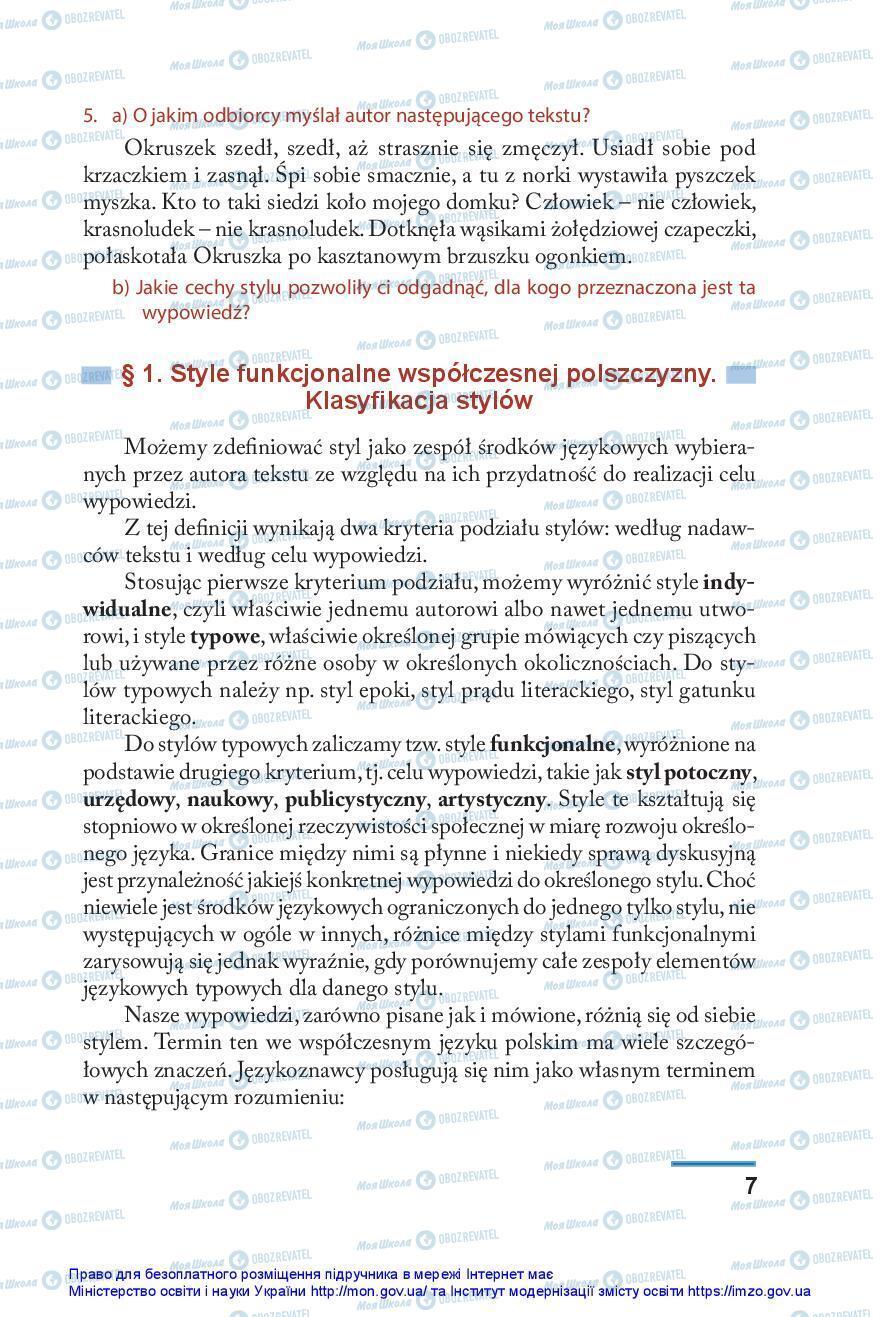 Учебники Польский язык 10 класс страница 7