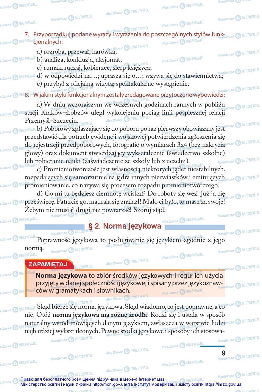 Учебники Польский язык 10 класс страница 9