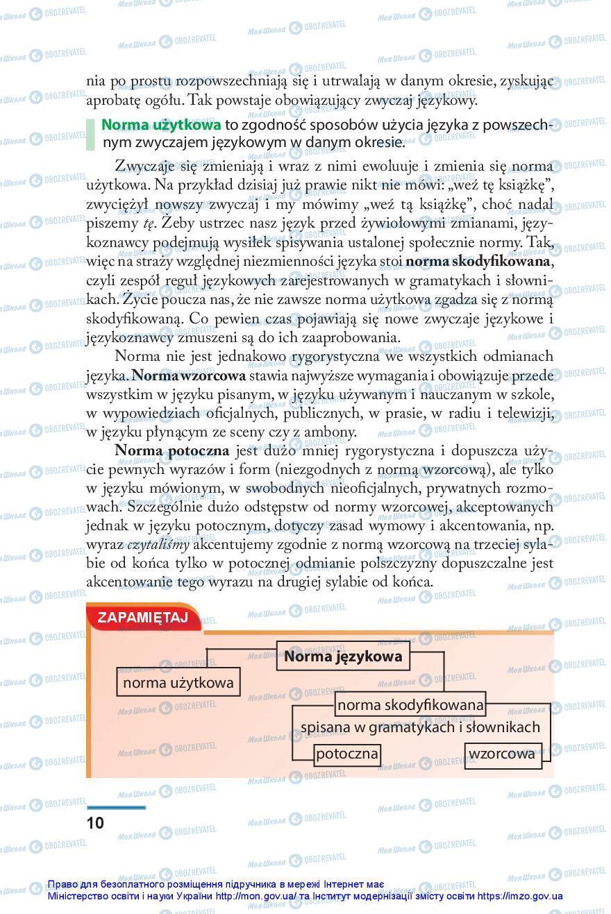 Учебники Польский язык 10 класс страница 10