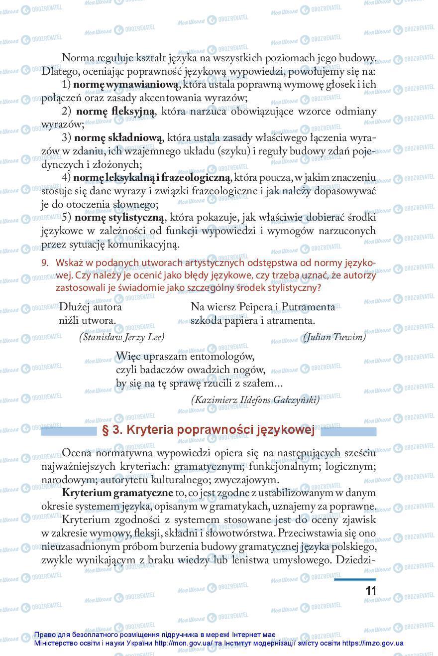 Підручники Польська мова 10 клас сторінка 11