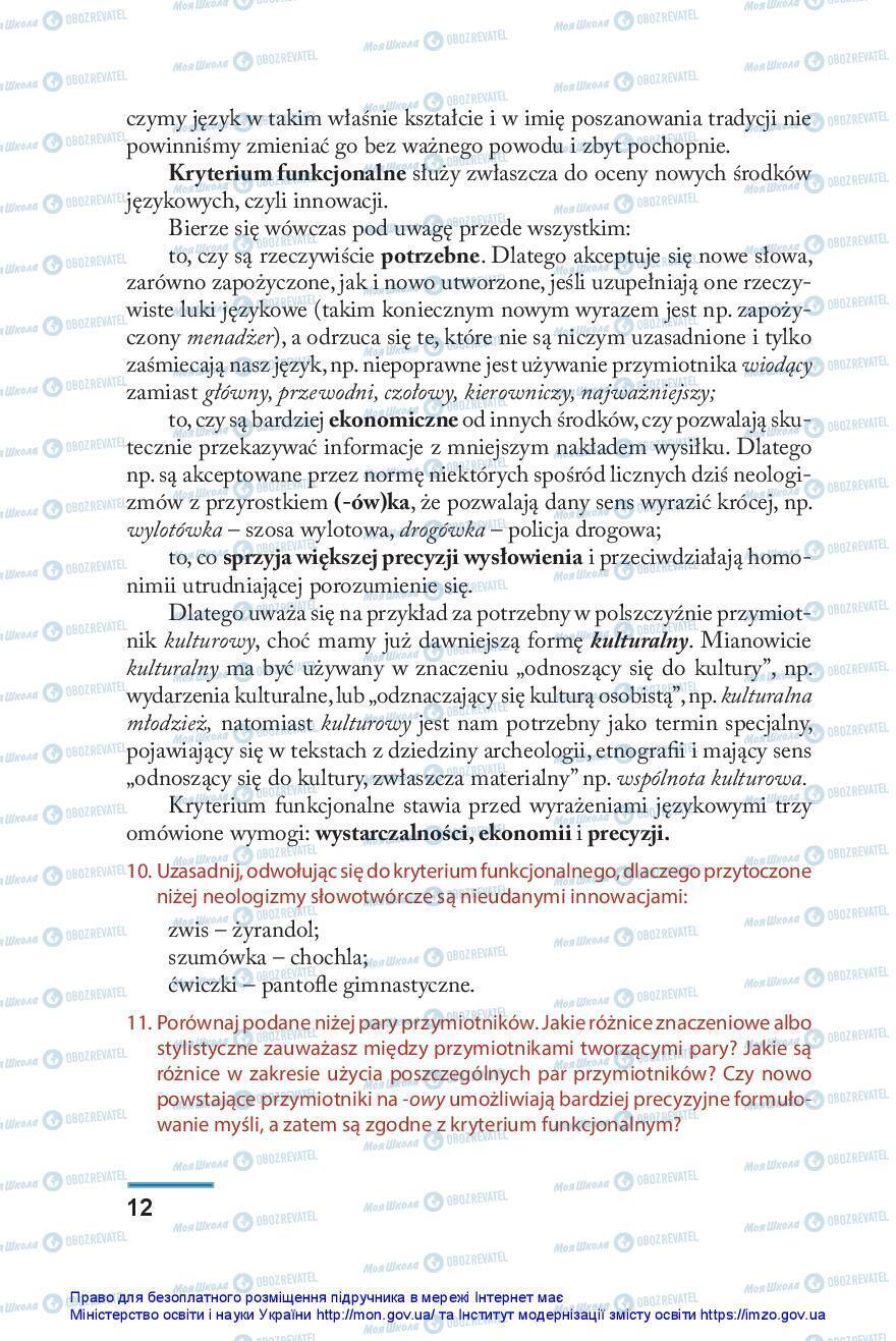 Учебники Польский язык 10 класс страница 12