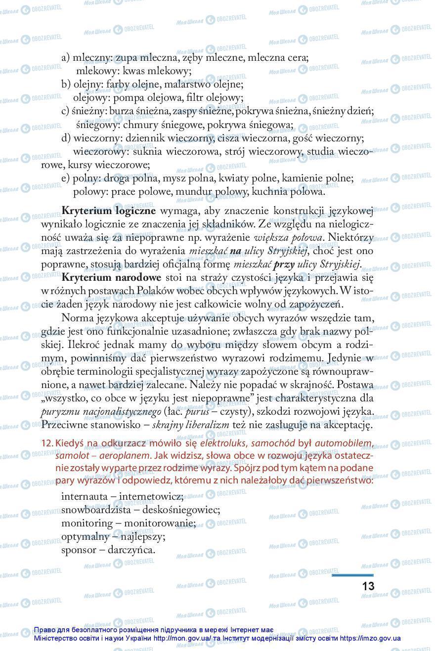 Учебники Польский язык 10 класс страница 13