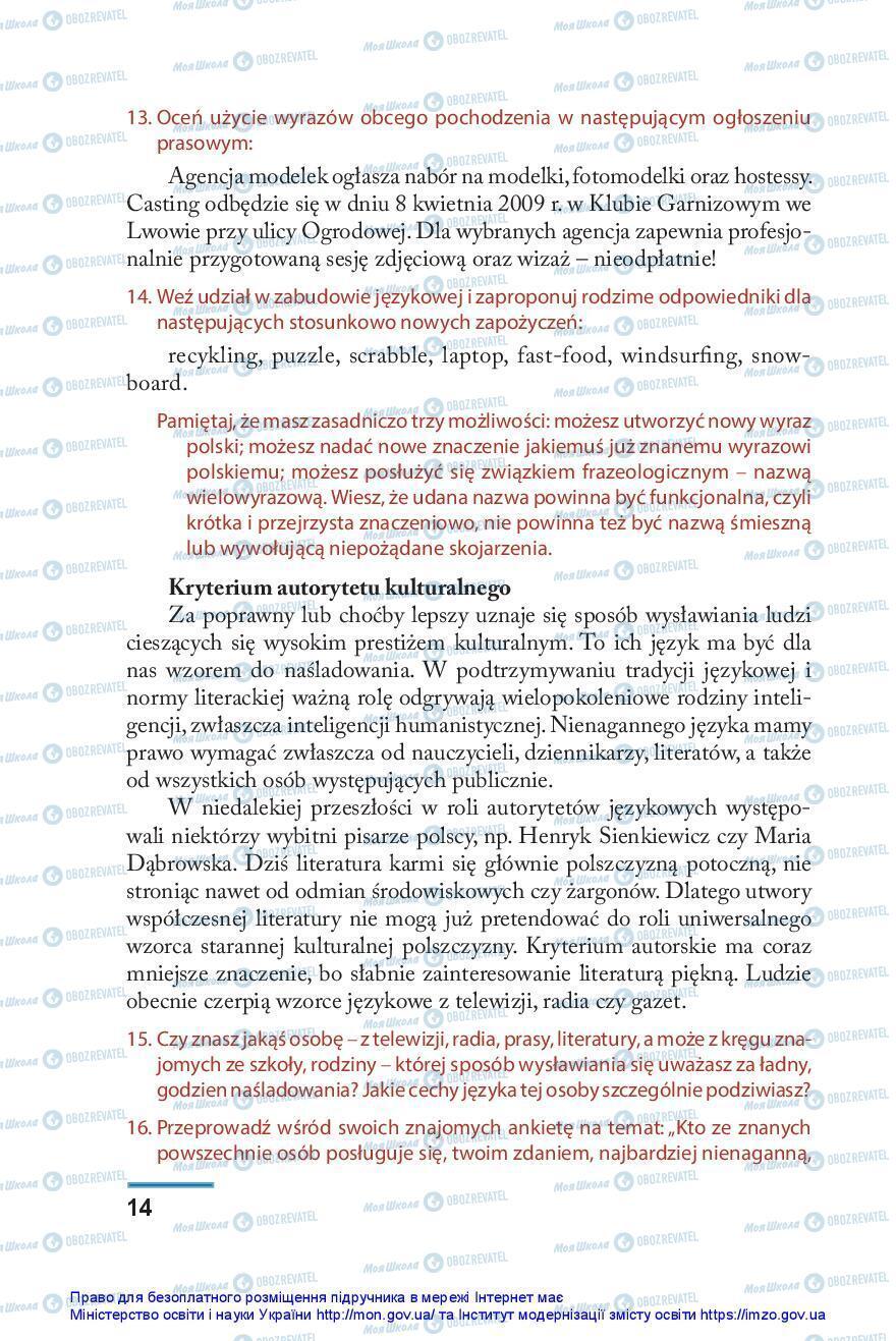 Учебники Польский язык 10 класс страница 14