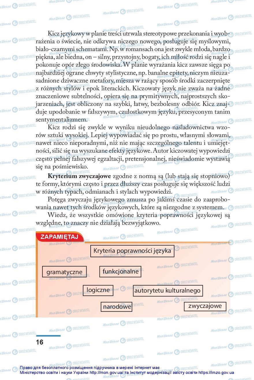Підручники Польська мова 10 клас сторінка 16