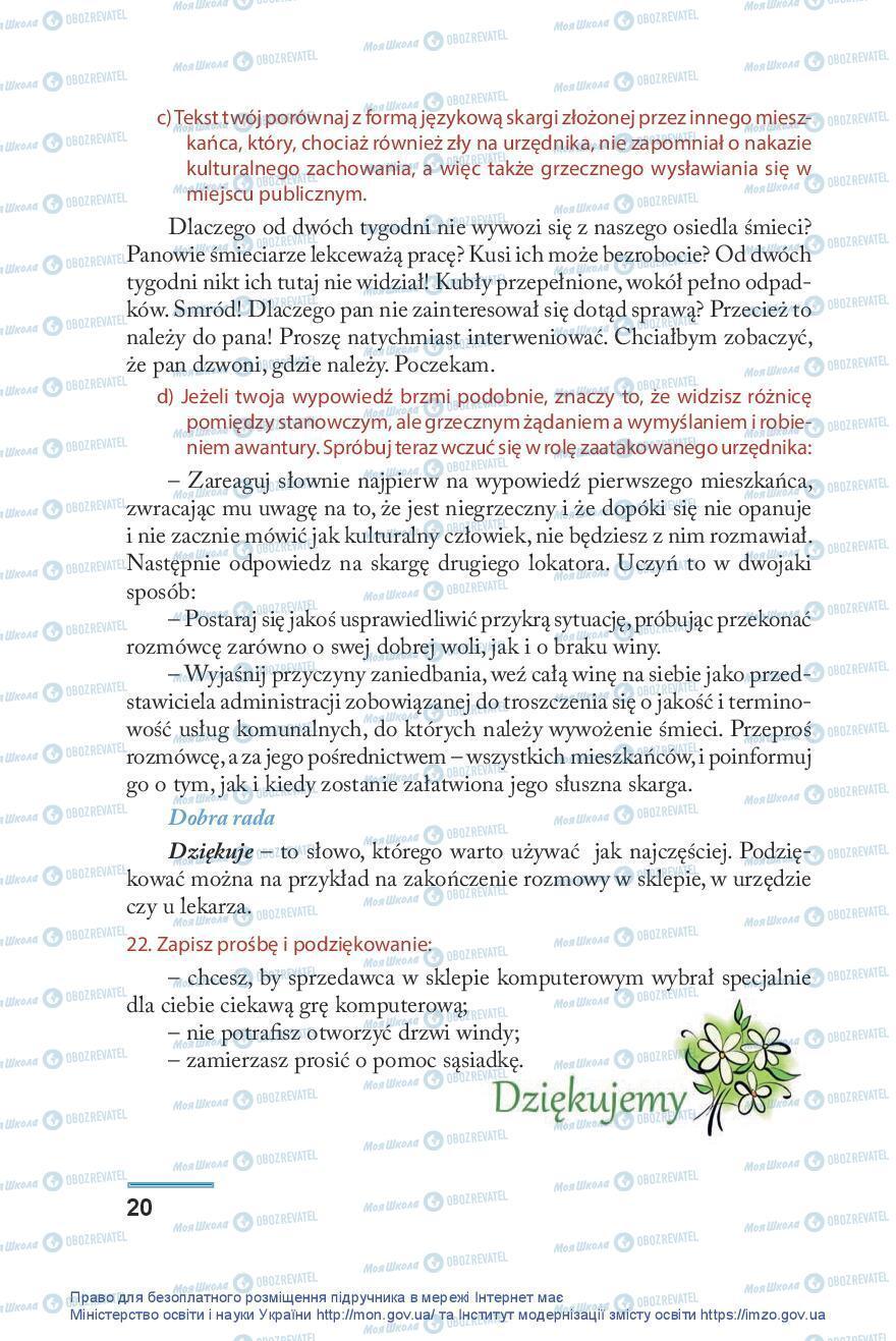 Підручники Польська мова 10 клас сторінка 20