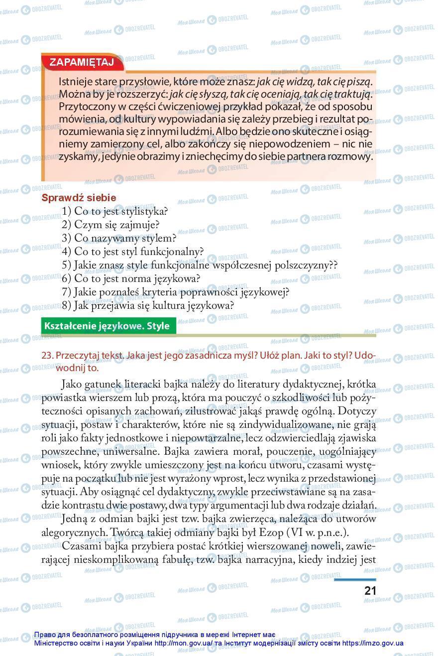 Підручники Польська мова 10 клас сторінка 21