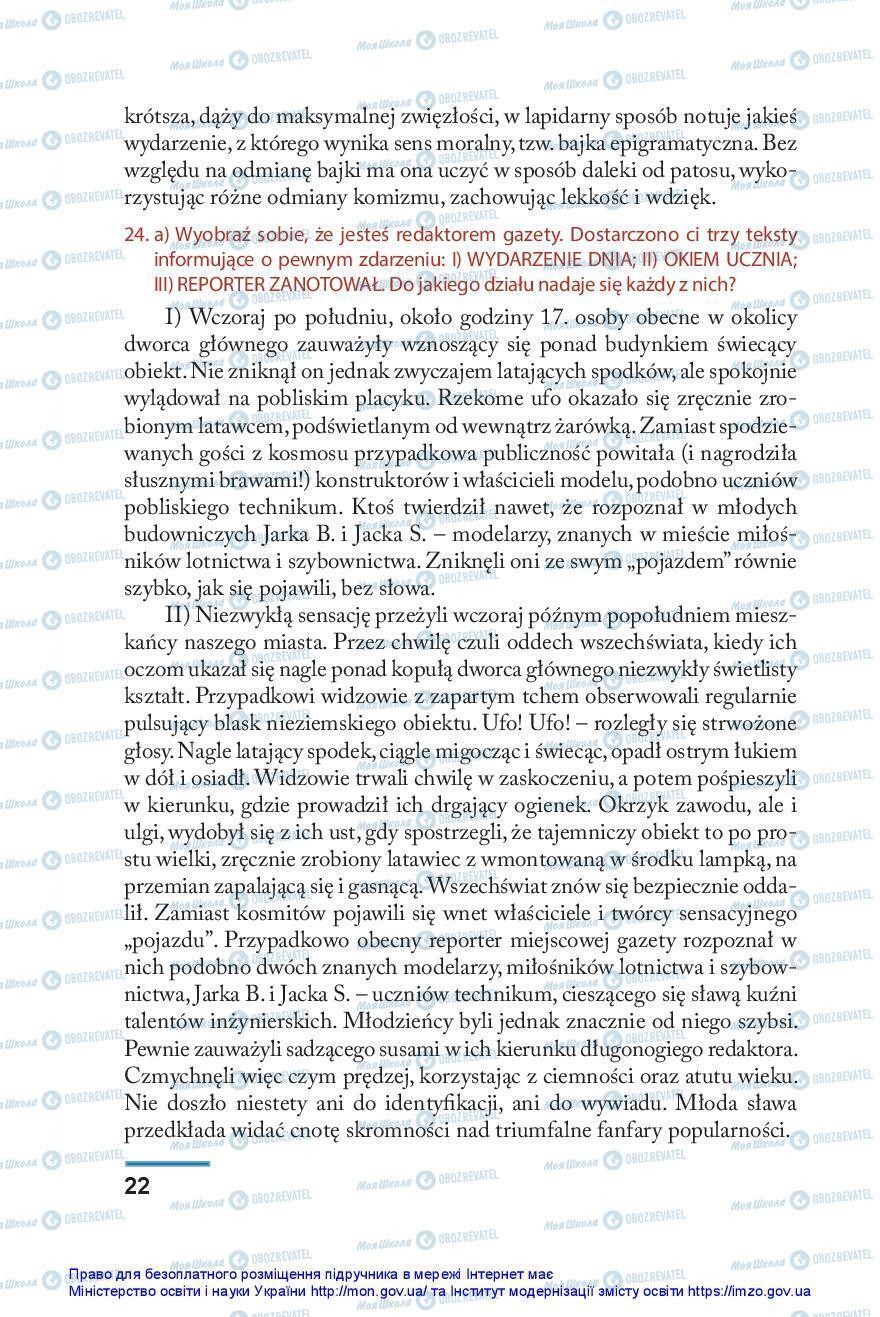 Учебники Польский язык 10 класс страница 22