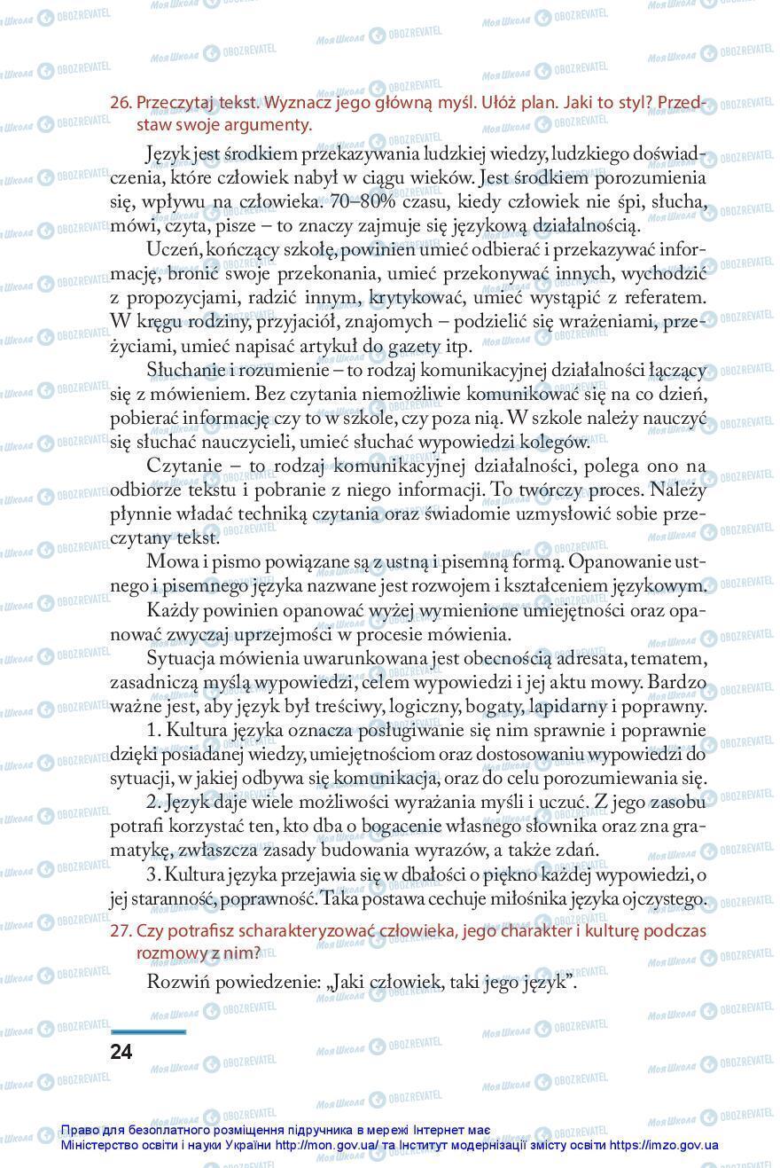 Підручники Польська мова 10 клас сторінка 24