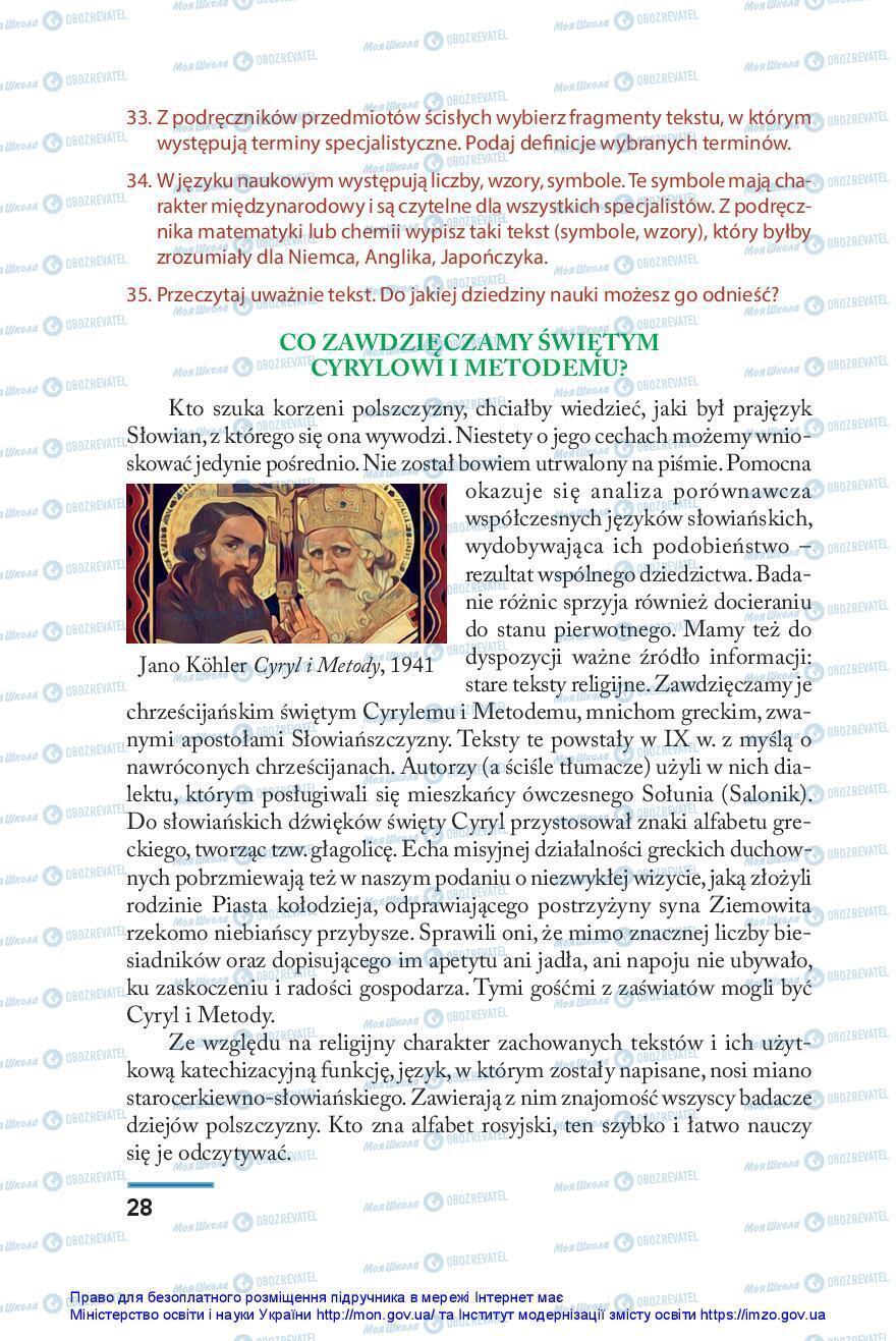 Учебники Польский язык 10 класс страница 28