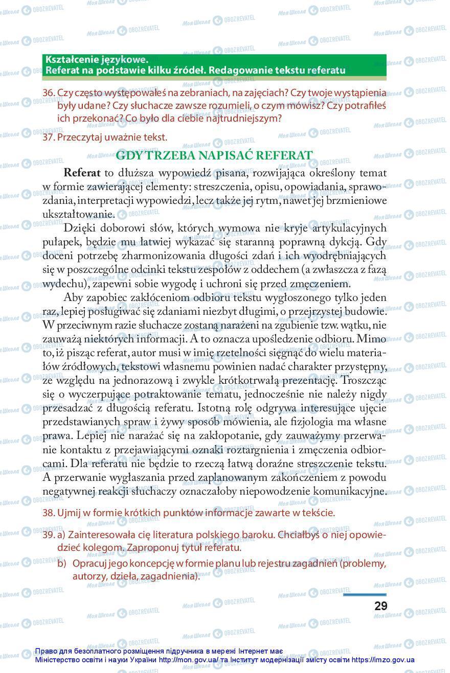 Учебники Польский язык 10 класс страница 29