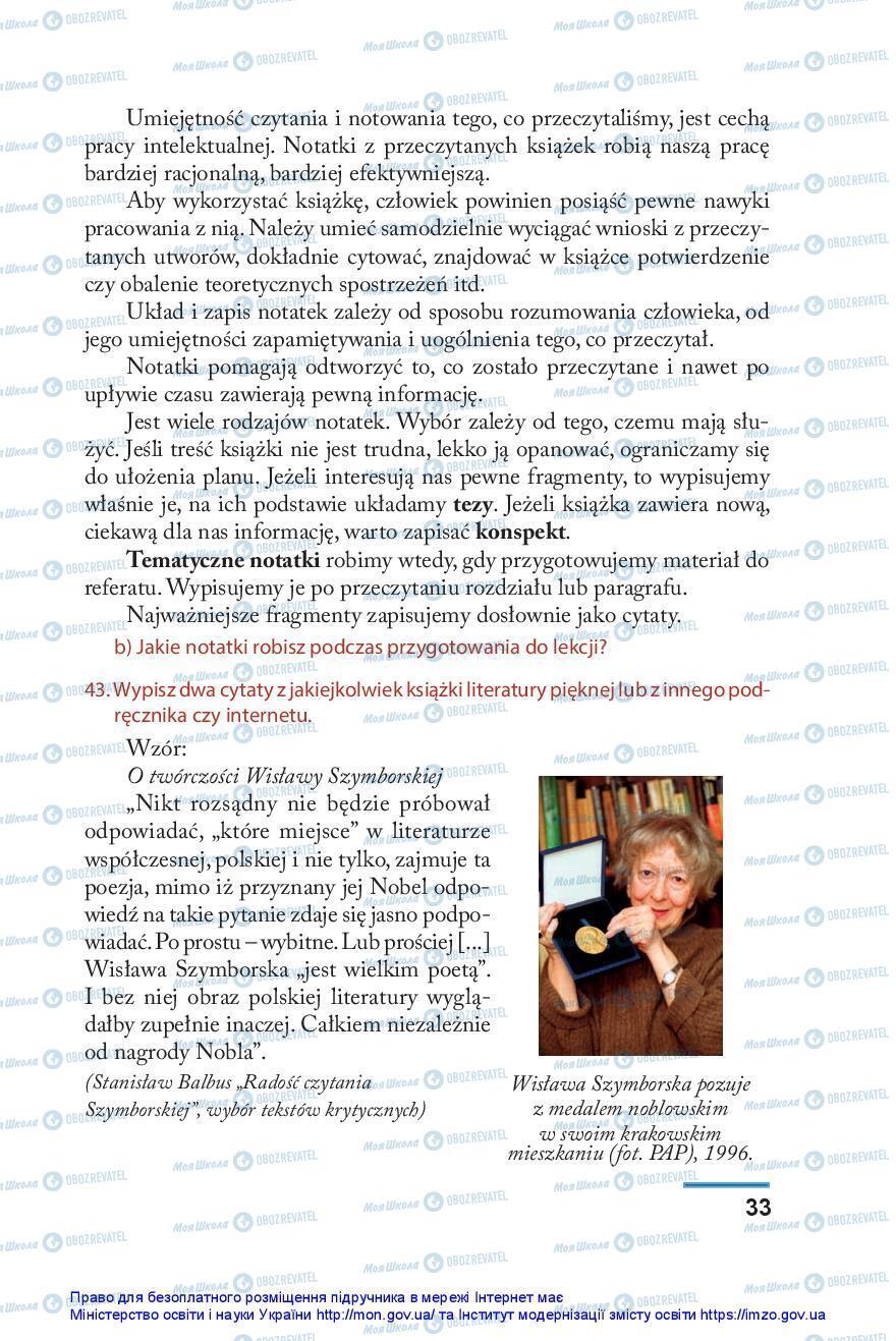 Учебники Польский язык 10 класс страница 33