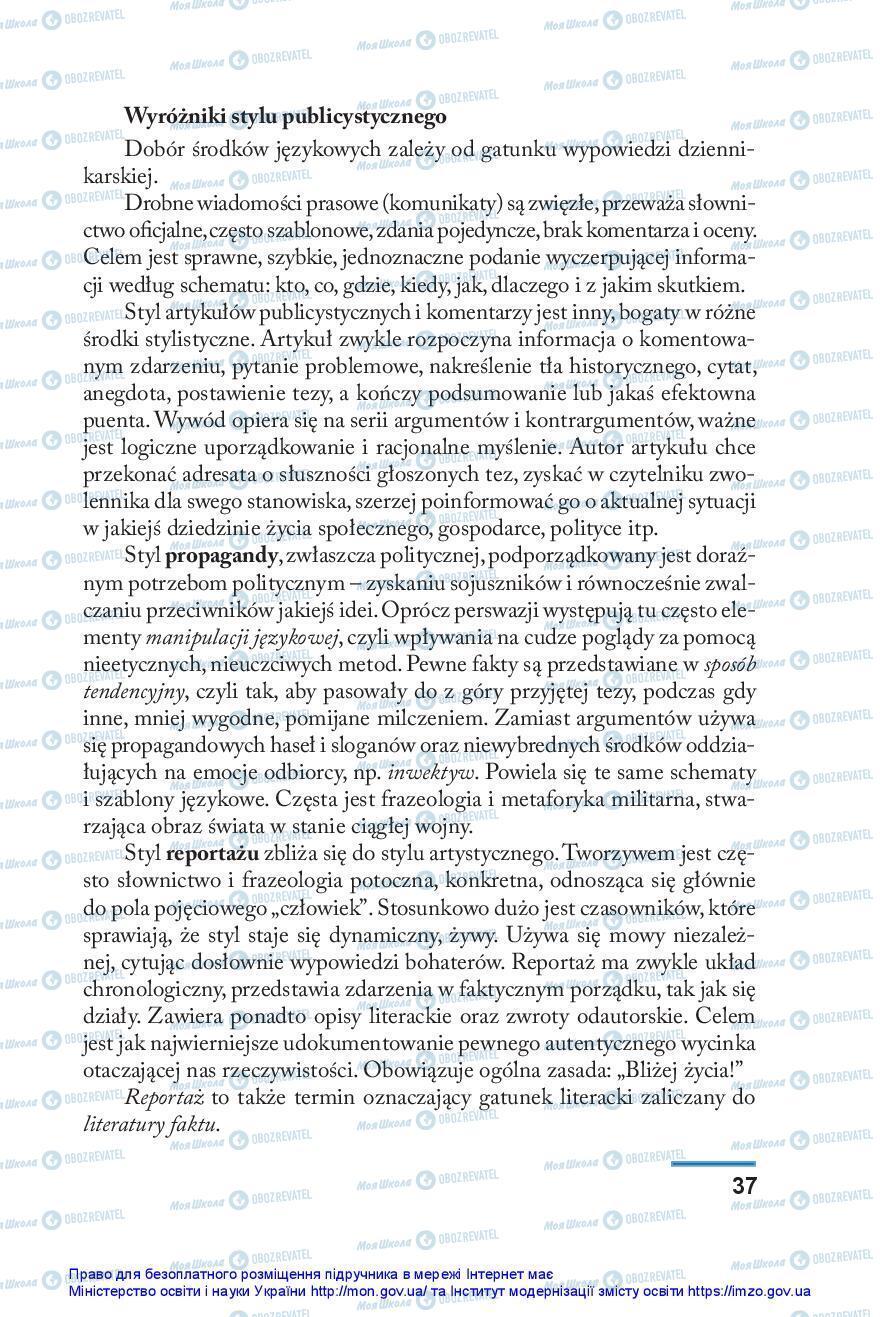 Підручники Польська мова 10 клас сторінка 37