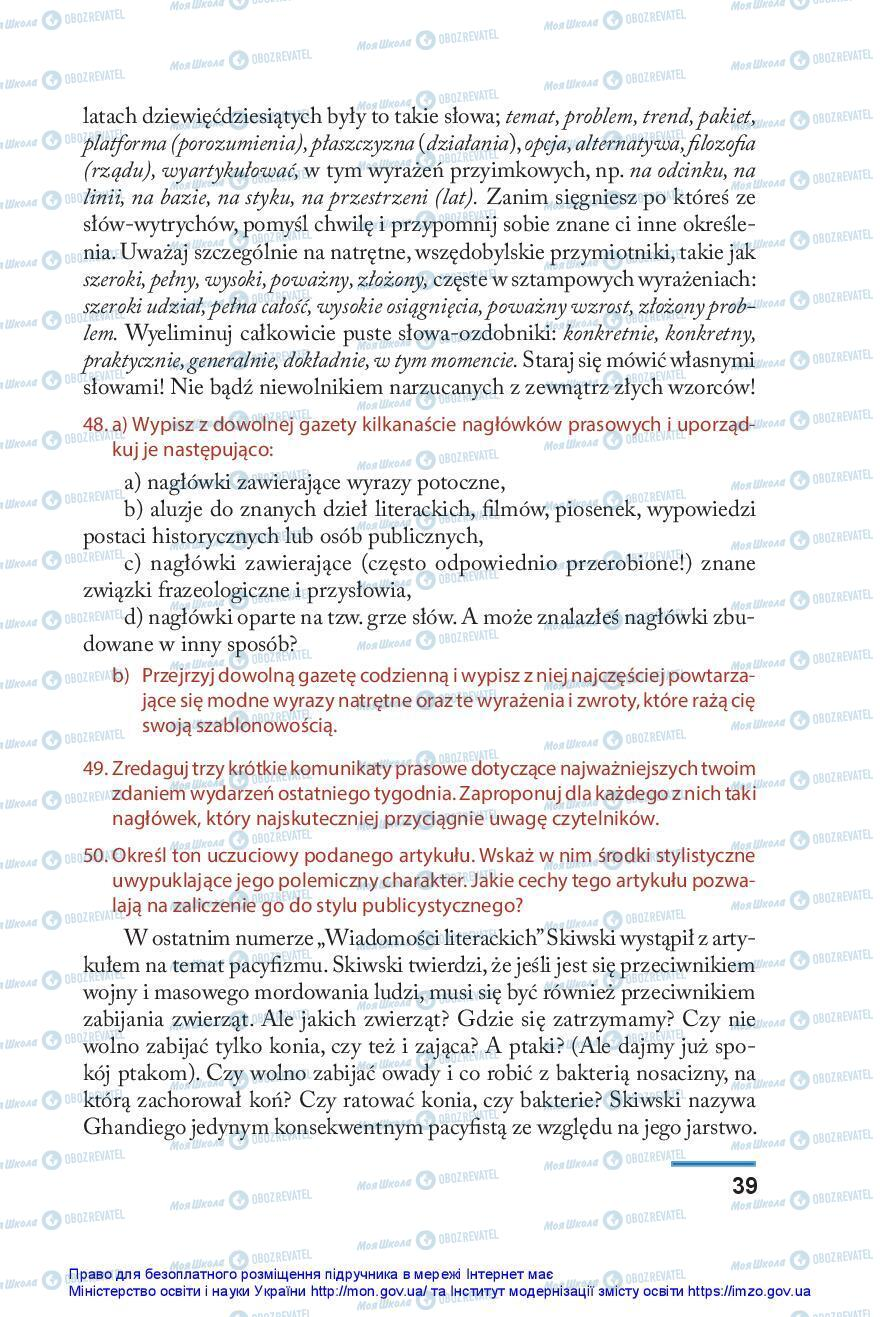 Підручники Польська мова 10 клас сторінка 39
