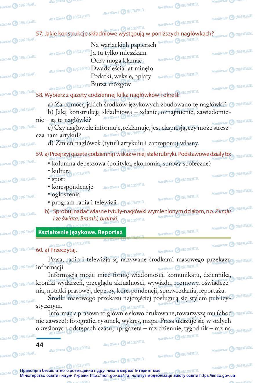 Підручники Польська мова 10 клас сторінка 44