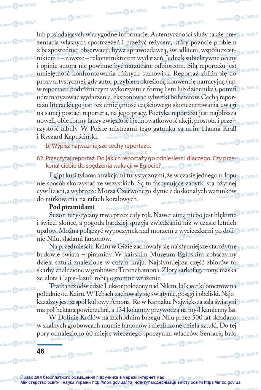Учебники Польский язык 10 класс страница 46