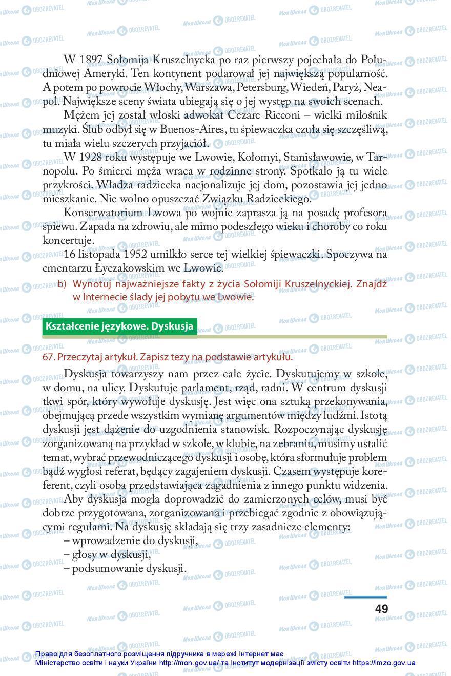 Підручники Польська мова 10 клас сторінка 49