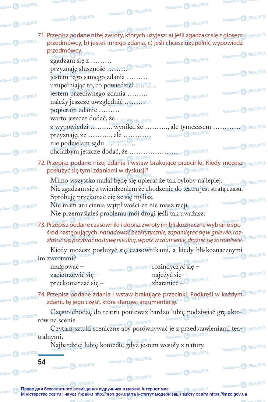 Підручники Польська мова 10 клас сторінка 54